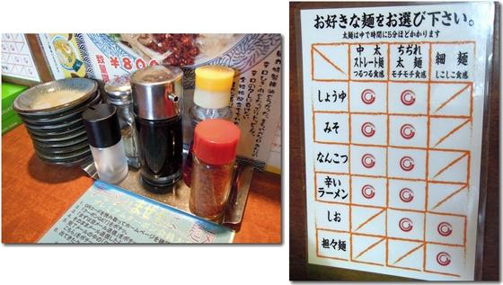 テーブル調味料・麺選択