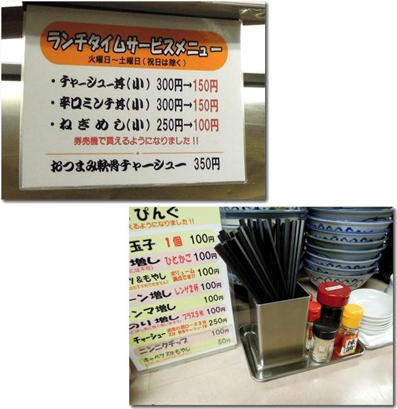 テーブル調味料・ランチサービスメニュー