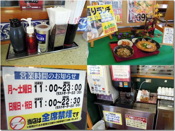 テーブル調味料・店内・メニュー
