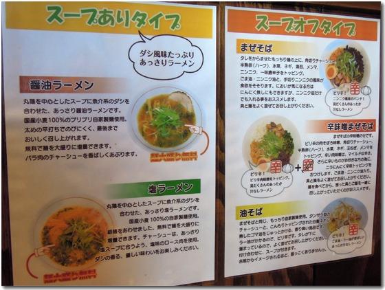 スープオフあり説明