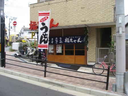 うどん・天ぷら 福ちゃん