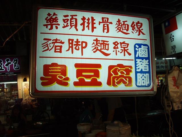 台北 ナイトマーケットH