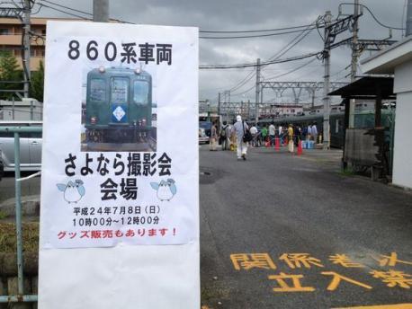 伊賀鉄道860系 1