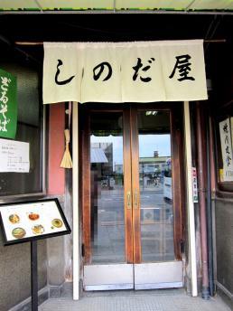 京都 篠田屋 6