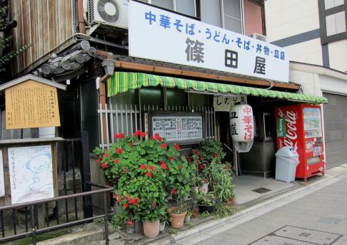 京都 篠田屋 1