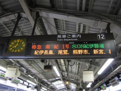 熊野古道伊勢路号1-1