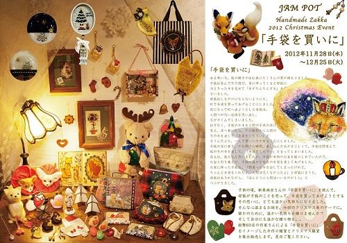 tebukuro_blog.jpg