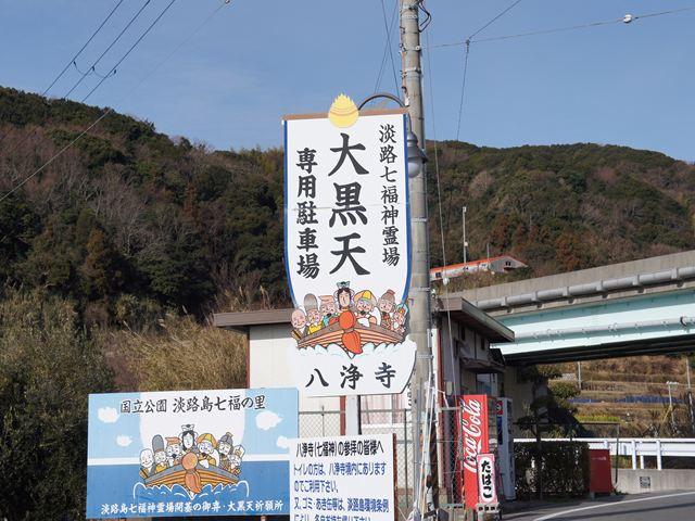 20130217AwajiS021s