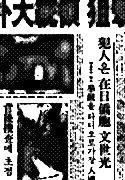 h16大統領狙撃記事h180