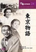 DVD東京物語