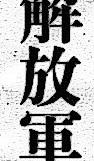 h17記事解放軍h161