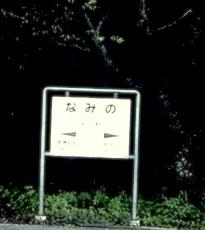 s02なみの駅01