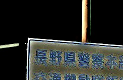 s04長野県警本部標識