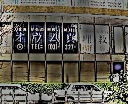 s02オウム世田谷道場04