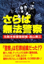 s06オウム警官本