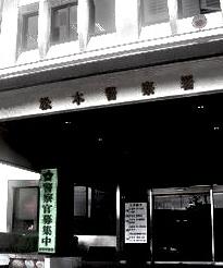 s08長野県警松本署