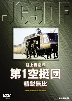s09dvd第1空挺団