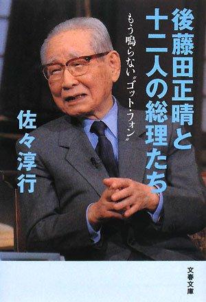 s09bk後藤田正晴と