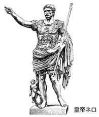 s09皇帝ネロ
