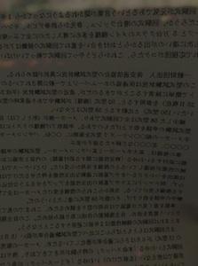 s11松本サリン事件に関する一考察01