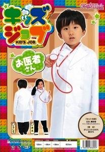 s15医者コスプレ