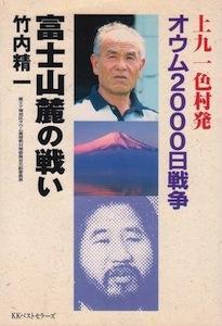 s14bk富士山麓の戦い