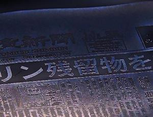s19新聞井上