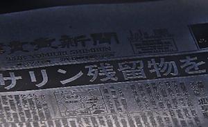 s19新聞これ読んだか01