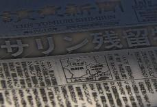 s19新聞上九一色村で