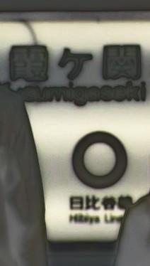 s22霞ヶ関駅