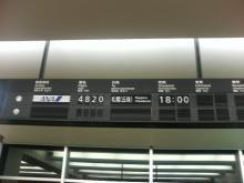 あわただしくてこんな写真しか(函館空港)