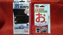 3DSLL用アイテム