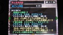 MH4 ギルドカード 狩人生活日記 0914