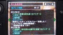MH4 ギルドカード 狩人生活日記 66時間21分 0921