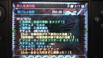 MH4 ギルドカード 狩人生活日記 252時間28分 1014