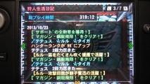 MH4 ギルドカード 狩人生活日記 319時間12分 1023