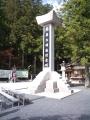 高野山2013