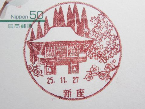 新座郵便局の風景印