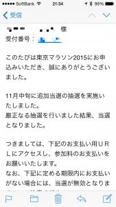 20141125_東京マラソン結果