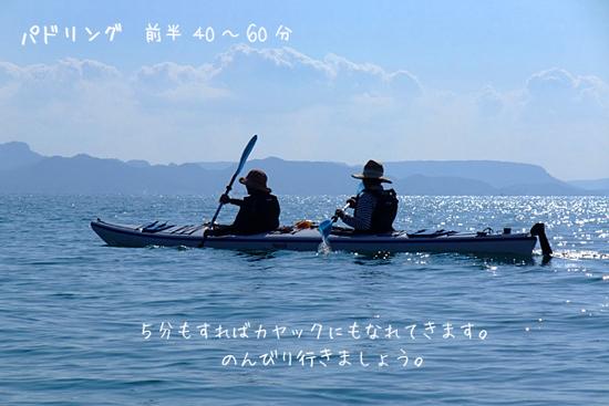 04-paddling.jpg