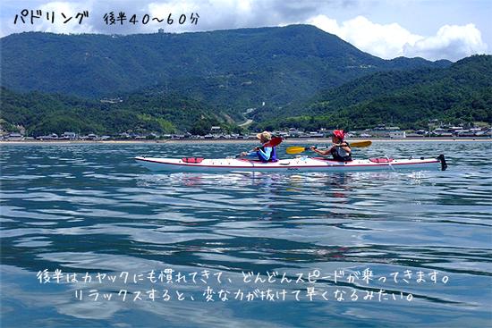 09-paddling.jpg