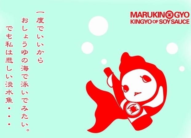 marukingyo_1920x1080 (800x450)