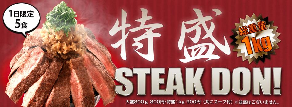 steakbowl.jpg