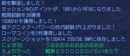 120414 235816