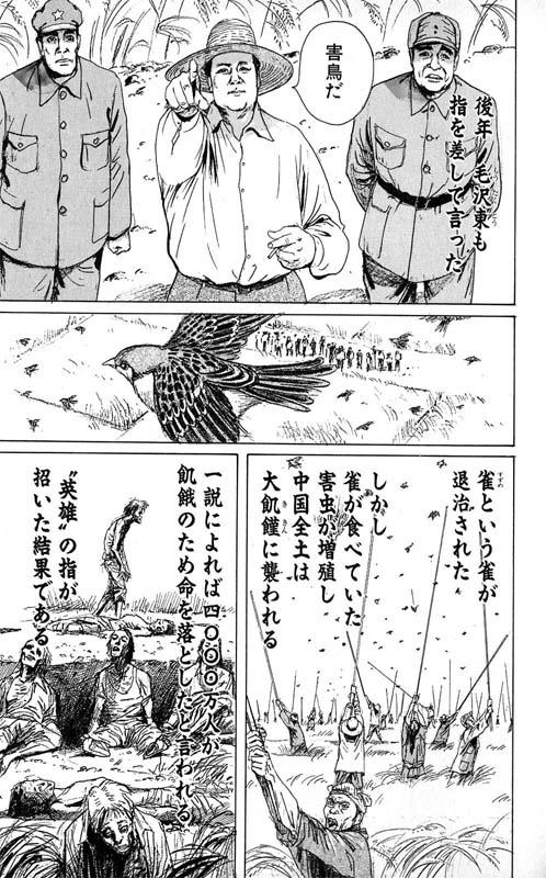 毛沢東発言「害鳥だ」