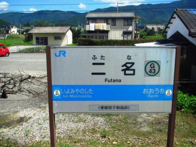 二名駅名標