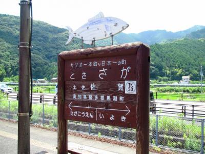土佐佐賀駅名標