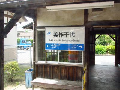 美作千代駅
