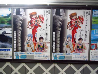 エヴァゲリヲンと日本刀展のポスター