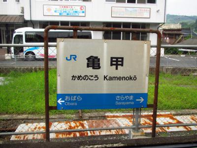 亀甲駅名標